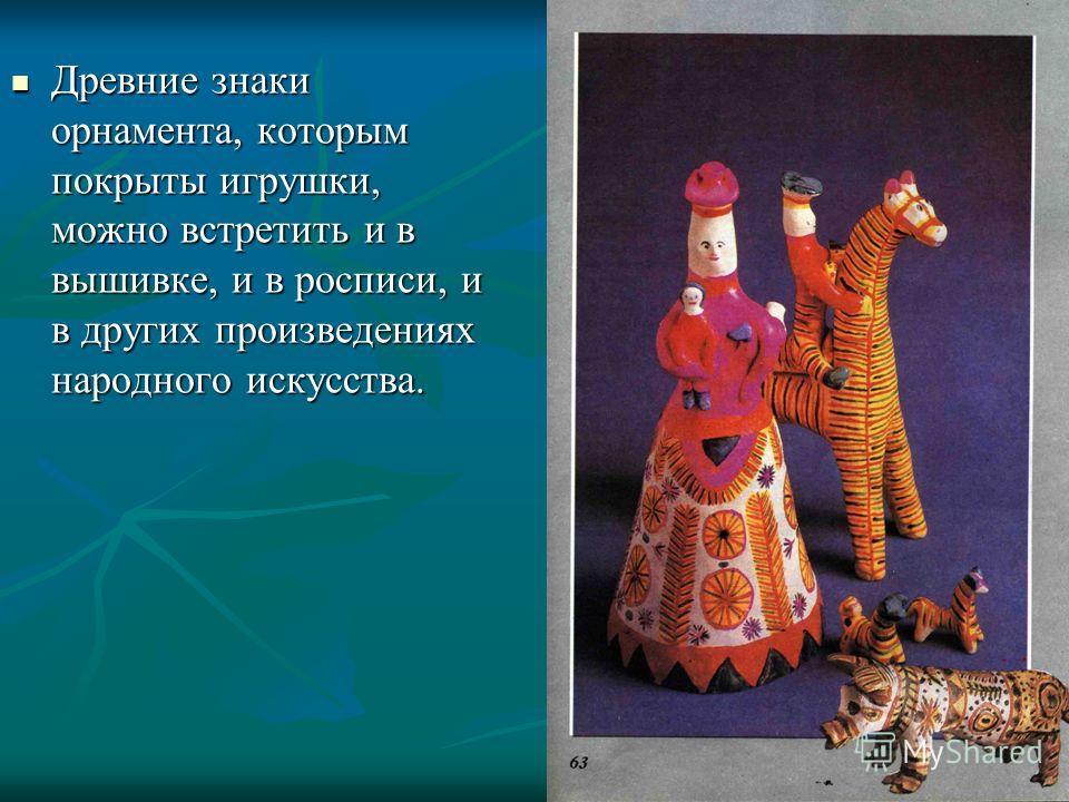 Обратите внимание, что все глиняные игрушки имеют обобщенную форму, очень пластичны, а расписаны традиционным орнаментом. Обратите внимание, что все глиняные игрушки имеют обобщенную форму, очень пластичны, а расписаны традиционным орнаментом.