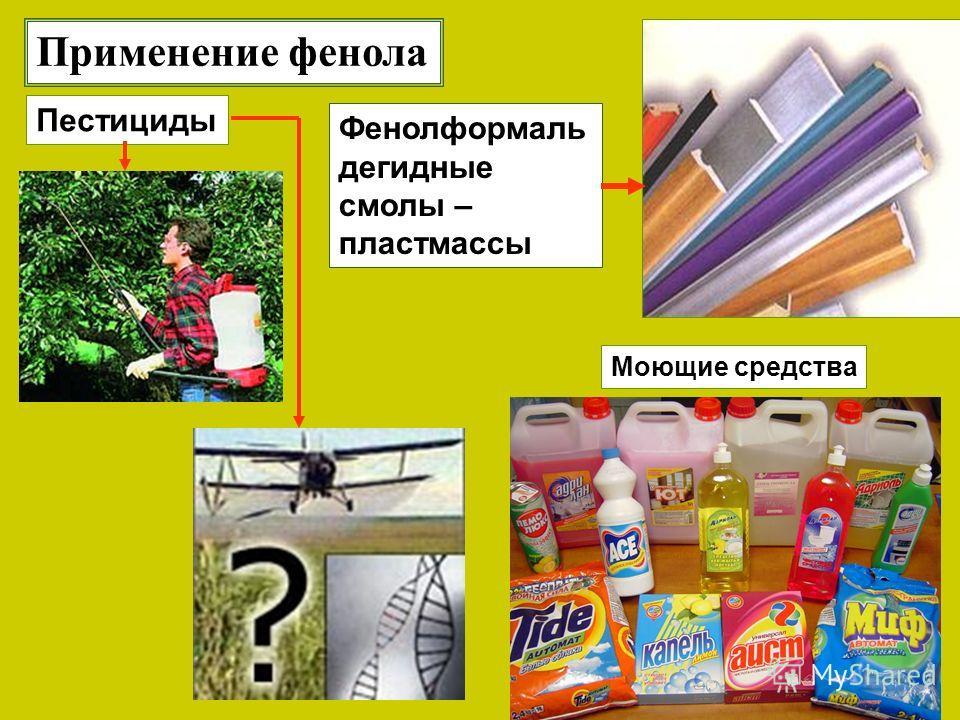 Применение фенола Пестициды Фенолформаль дегидные смолы – пластмассы Моющие средства