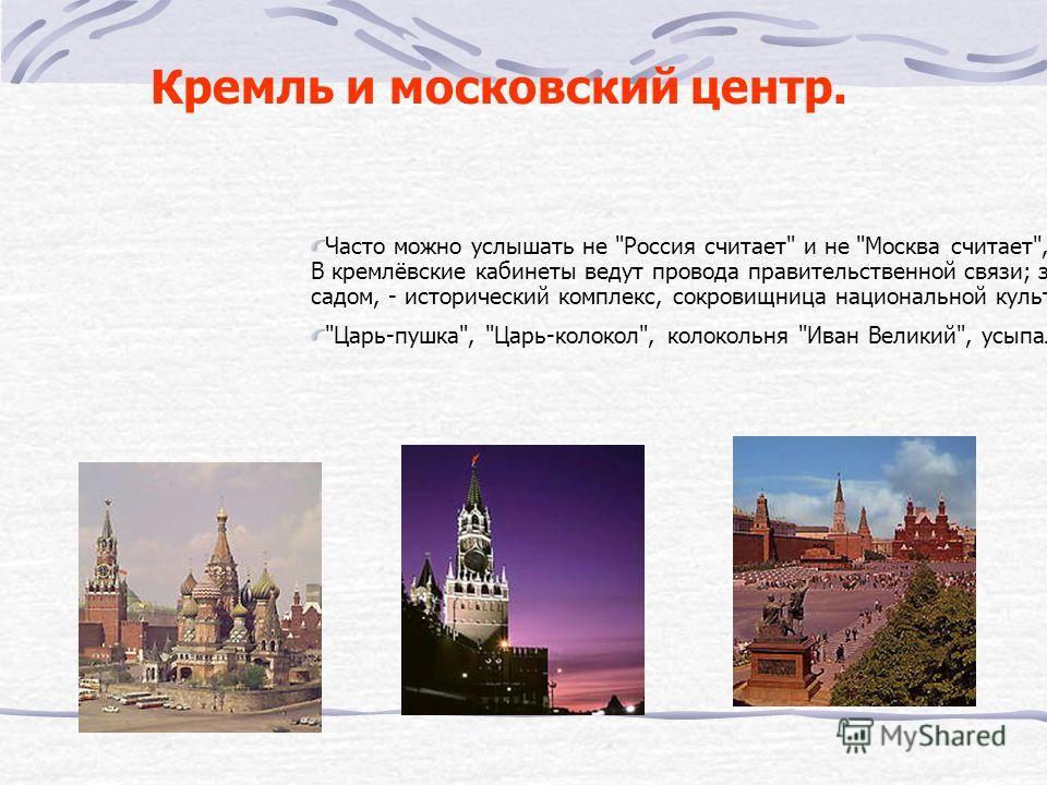 В годы правления Ивана III и Василия III Москва превратилась в столицу Русского государства, а в 1547 г. великий князь московский Иван IV принял титул царя. Примечательно, что средневековые европейские путешественники именовали Русское государство Мо