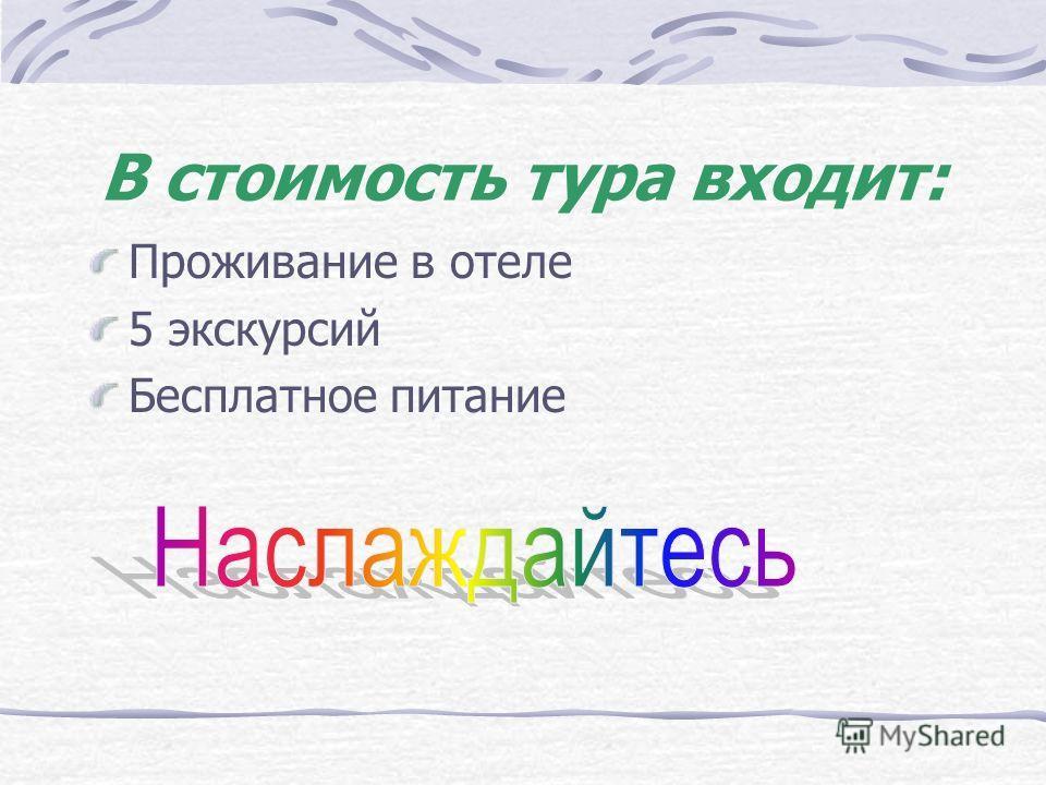 Стоимость тура: Для детей 200 рублей Для взрослых 600 рублей Для иностранцев 1000 рублей