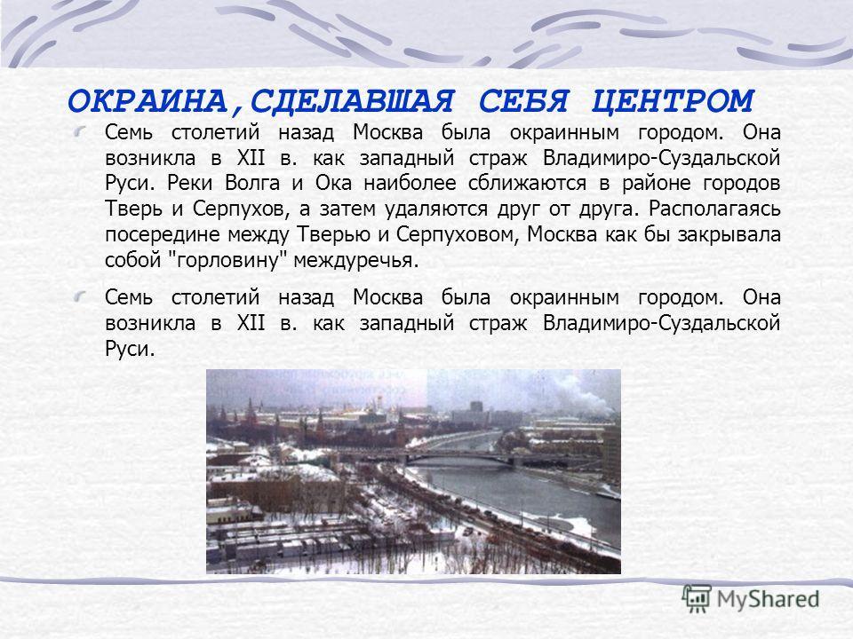 Туристическая фирма «501 звезда» приглашает вас посетить столицу России - город Москву