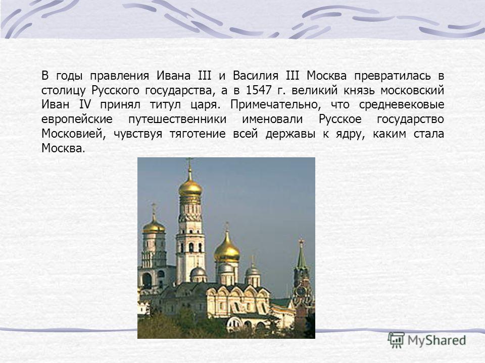 Издревле украшением Москвы являлись её храмы.