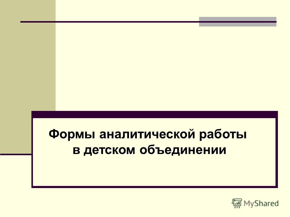 Формы аналитической работы в детском объединении в детском объединении