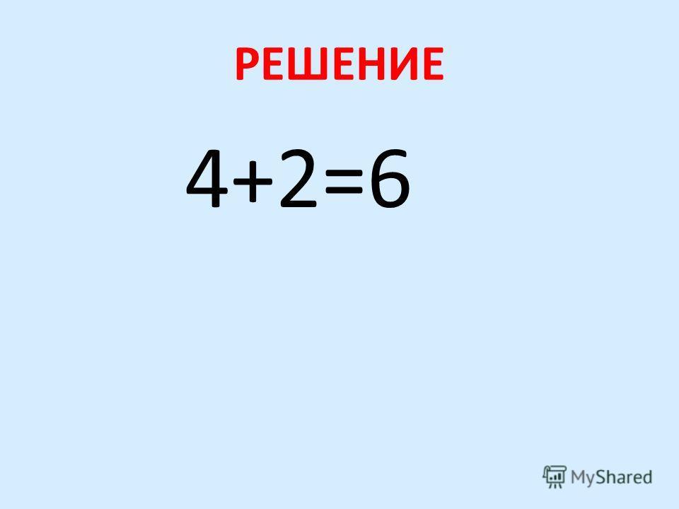 СХЕМА 4гр. 2гр. ?гр.