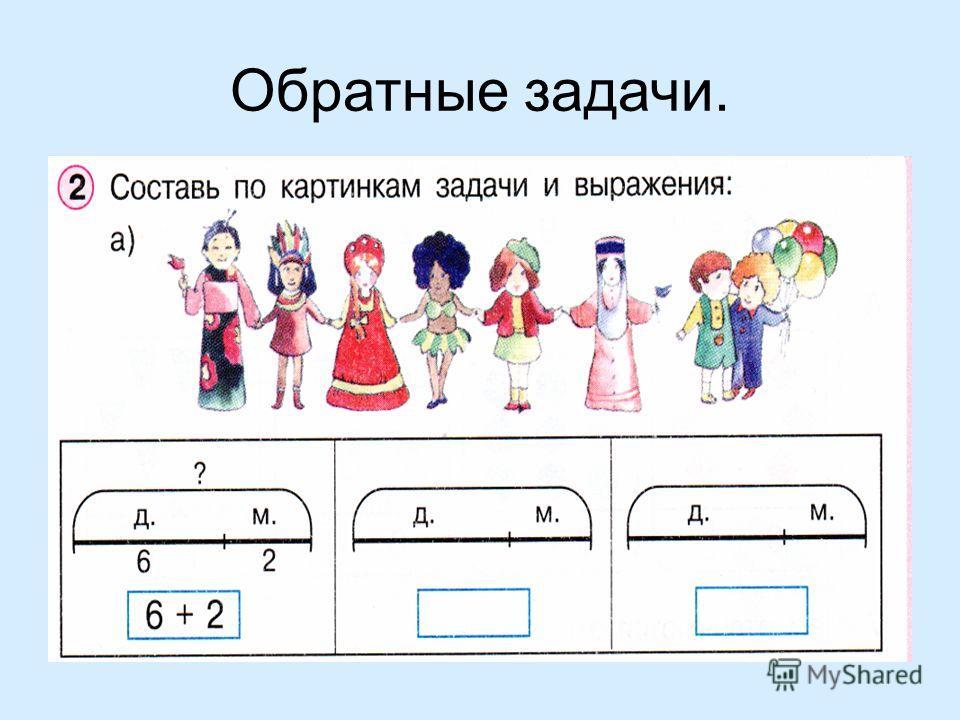 ЗАПИСЬ ЗАДАЧИ Таня -4 гр. Саша -2 гр. ? гр. 4+2=6(гр.) Ответ: 6 грибов.