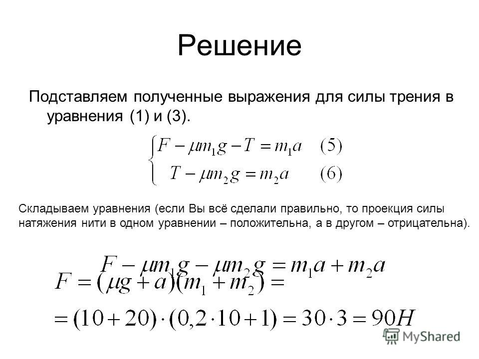 Решение Подставляем полученные выражения для силы трения в уравнения (1) и (3). Складываем уравнения (если Вы всё сделали правильно, то проекция силы натяжения нити в одном уравнении – положительна, а в другом – отрицательна).