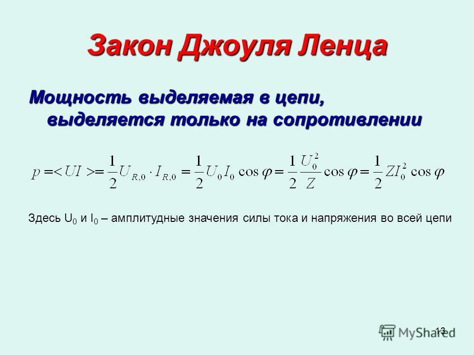 13 Закон Джоуля Ленца Мощность выделяемая в цепи, выделяется только на сопротивлении Здесь U 0 и I 0 – амплитудные значения силы тока и напряжения во всей цепи