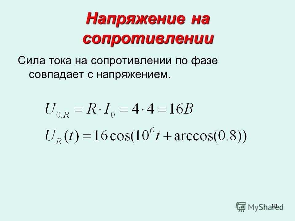 18 Напряжение на сопротивлении Сила тока на сопротивлении по фазе совпадает с напряжением.