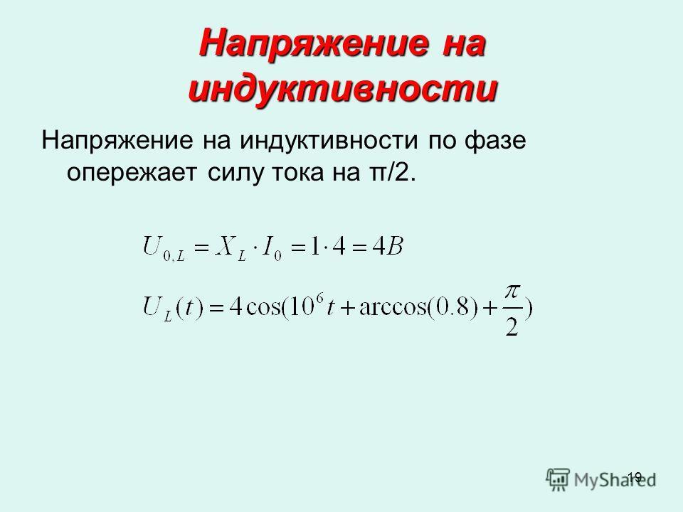 19 Напряжение на индуктивности Напряжение на индуктивности по фазе опережает силу тока на π/2.