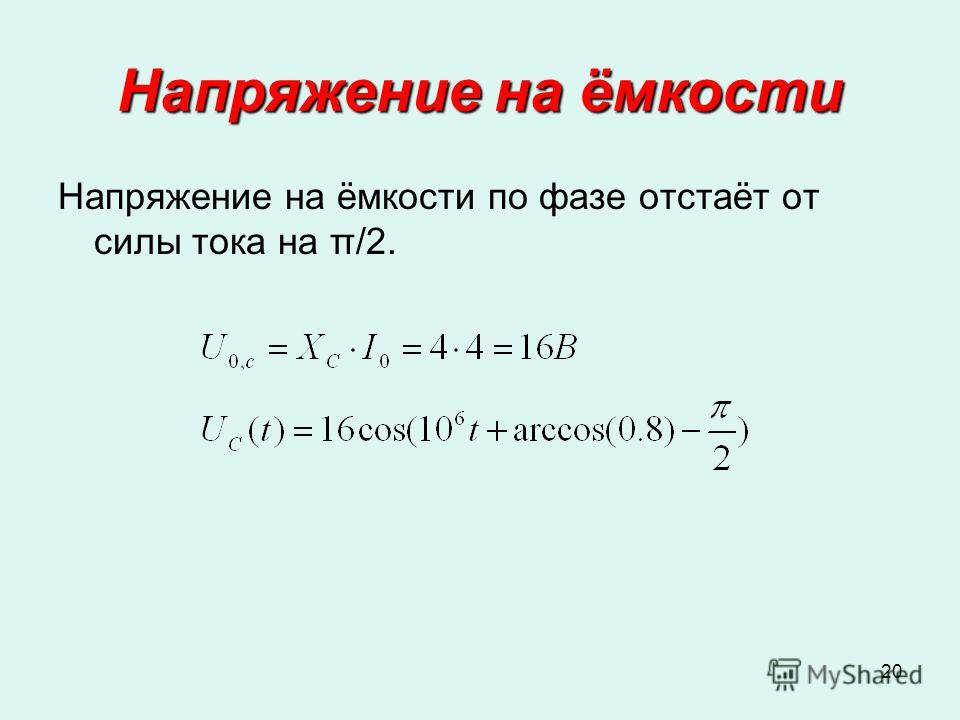 20 Напряжение на ёмкости Напряжение на ёмкости по фазе отстаёт от силы тока на π/2.