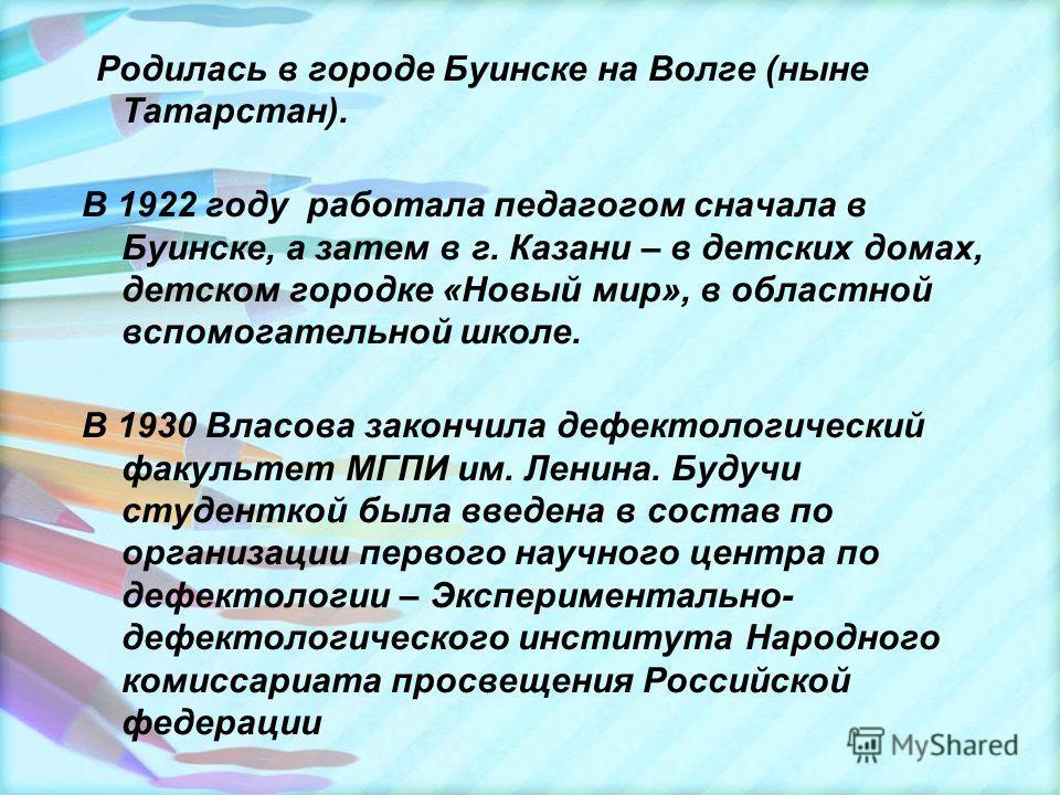 Родилась в городе Буинске на Волге (ныне Татарстан). В 1922 году работала педагогом сначала в Буинске, а затем в г. Казани – в детских домах, детском городке «Новый мир», в областной вспомогательной школе. В 1930 Власова закончила дефектологический ф