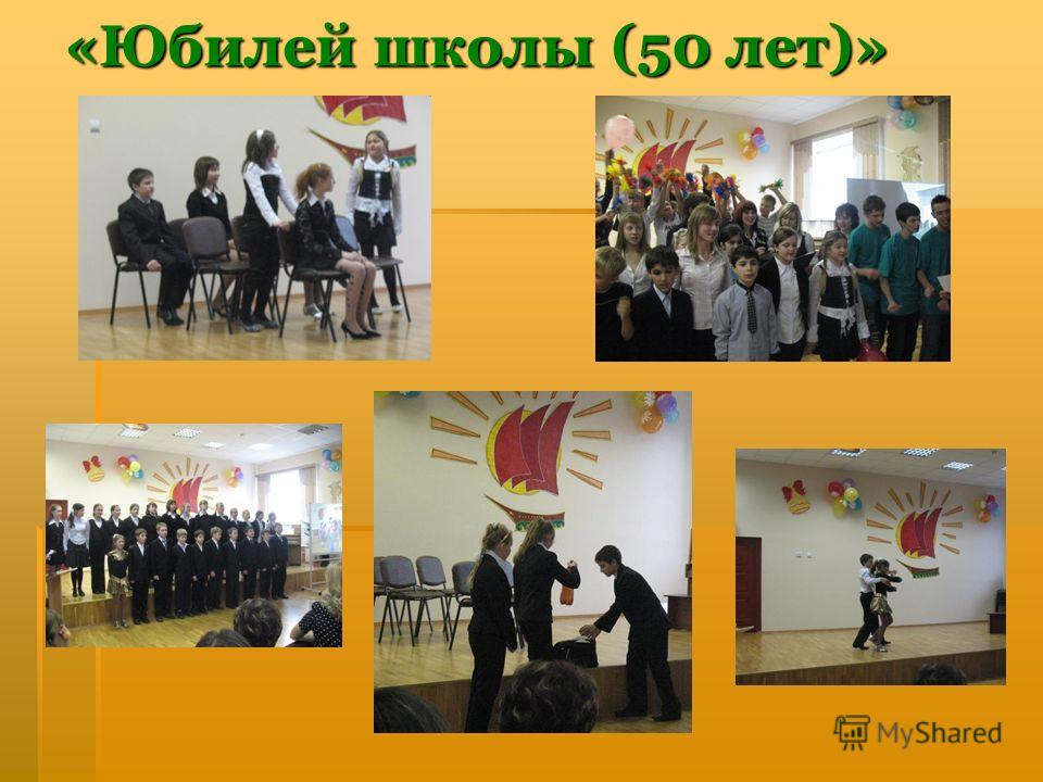 «Юбилей школы (50 лет)»