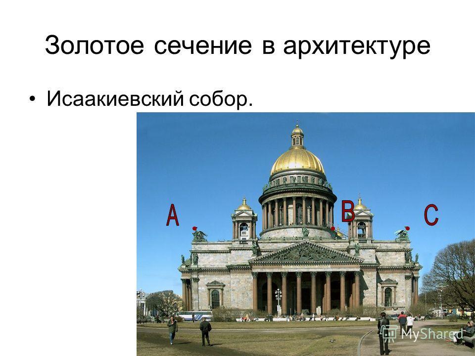 Золотое сечение в архитектуре Исаакиевский собор.