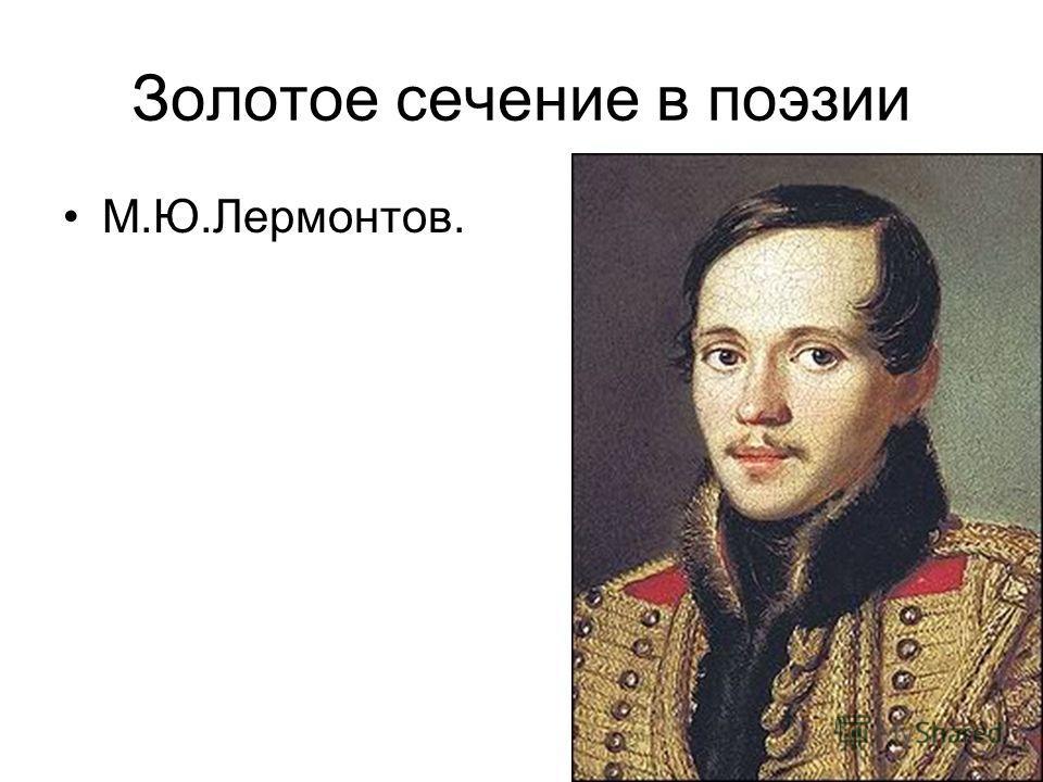 Золотое сечение в поэзии М.Ю.Лермонтов.