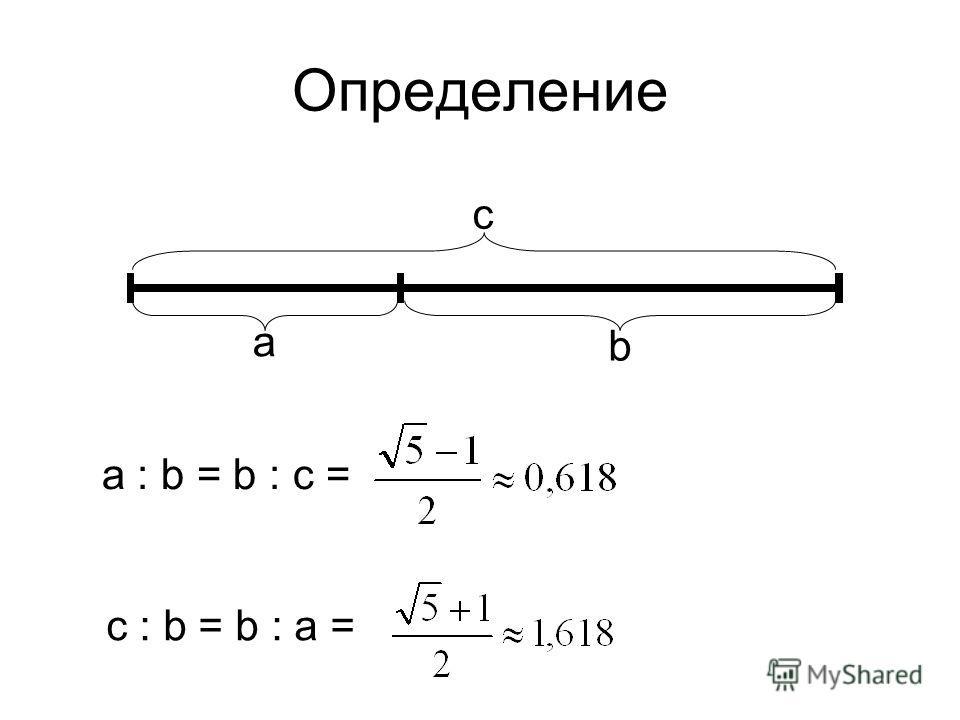 Определение c b a c : b = b : a = a : b = b : c =