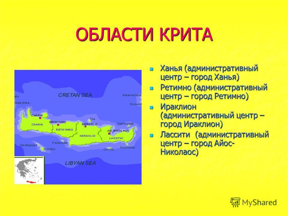 АДМИНИСТРАТИВНОЕ ДЕЛЕНИЕ Крит как и другие регионы Греции, разделен на области. По-английски они называются