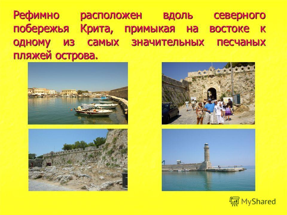 Ханья - второй по величине город Крита. Вокруг старого порта стоят в хорошем состоянии дома и целые кварталы времен венецианского и турецкого владычества.