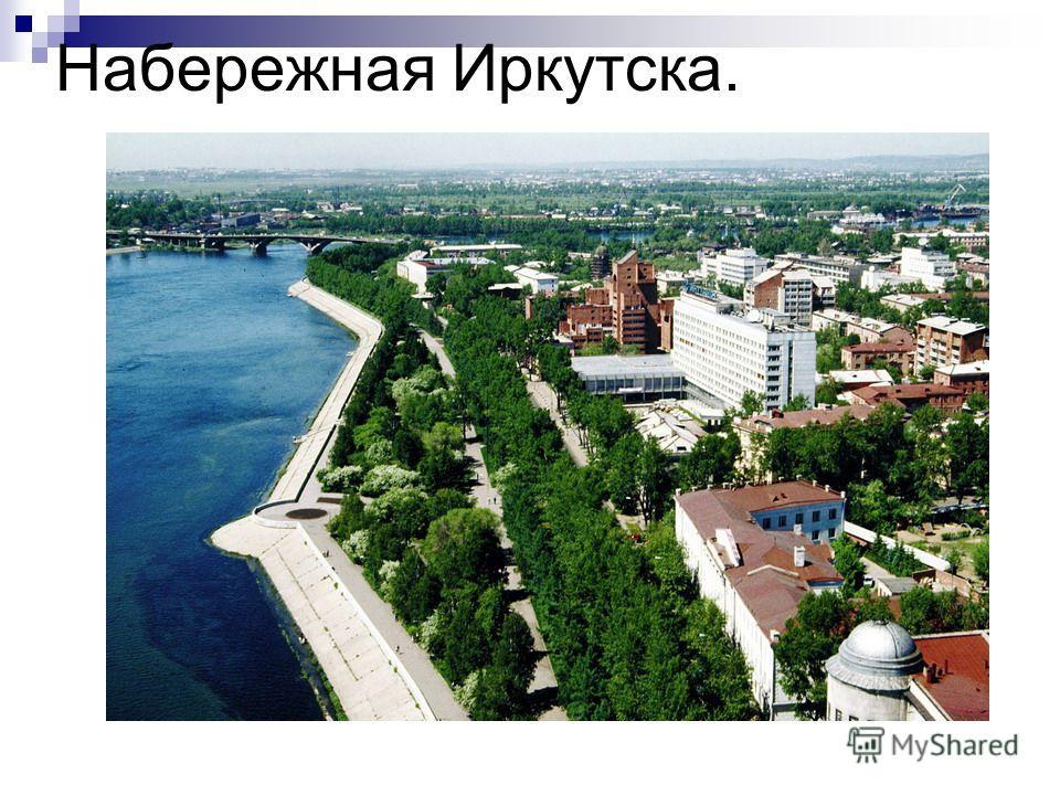 Набережная Иркутска.