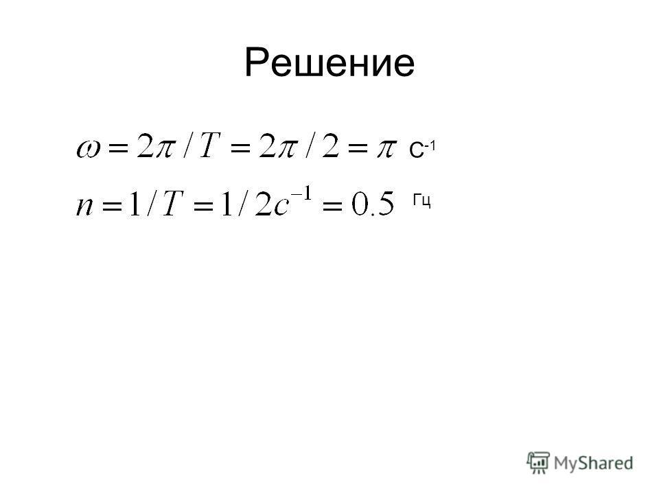 Решение C -1 Гц
