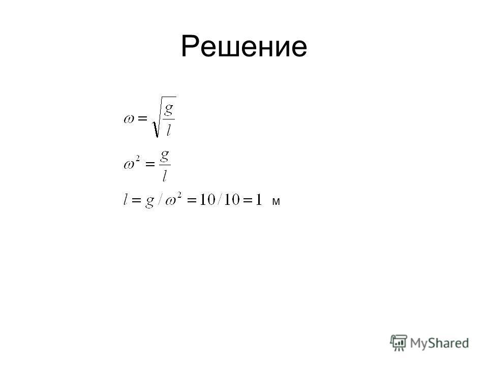 Решение м