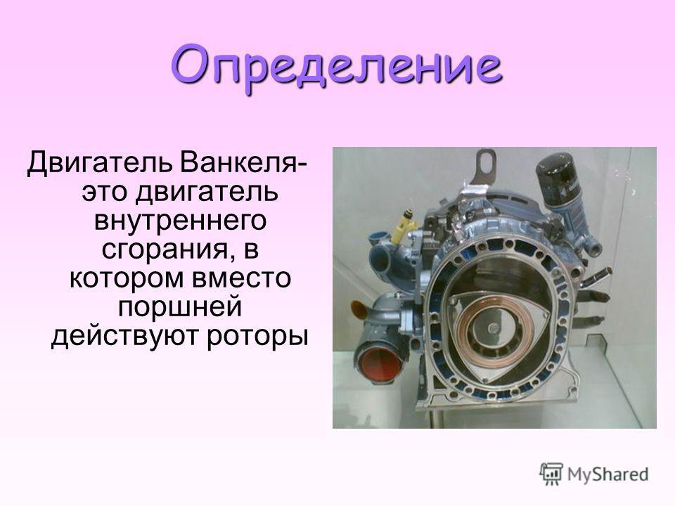 Определение Двигатель Ванкеля- это двигатель внутреннего сгорания, в котором вместо поршней действуют роторы