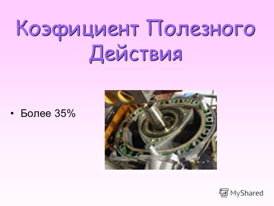 Коэфициент Полезного Действия Более 35%