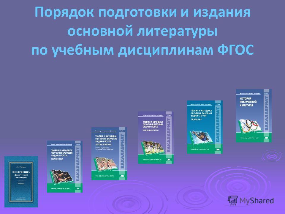 Порядок подготовки и издания основной литературы по учебным дисциплинам ФГОС