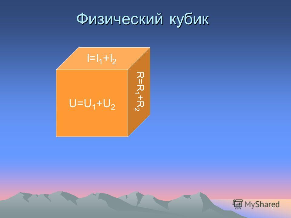 Модальная модель 6 Дж/кг r Дж/(кгС) Дж/кгm = Q/Лt=Q/(cm) r=Q/m