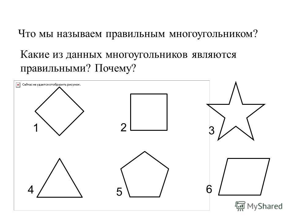 Какие из данных многоугольников являются правильными? Почему? Что мы называем правильным многоугольником? 2 1 4 5 3 6
