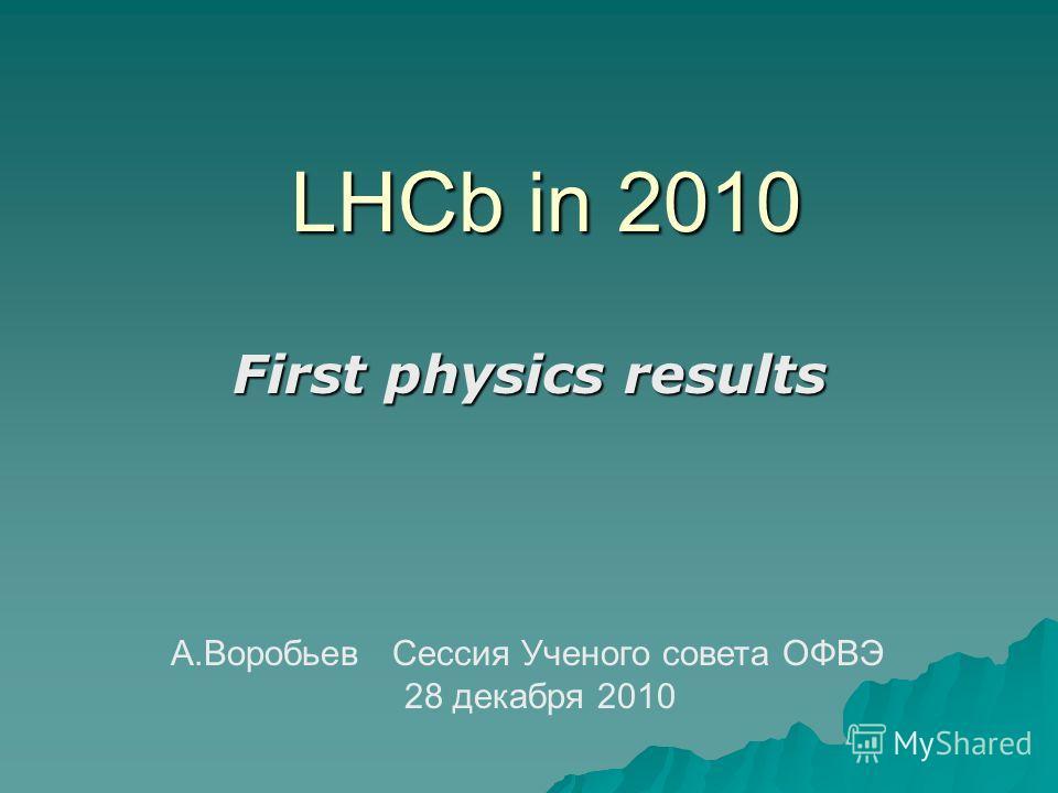 LHCb in 2010 First physics results А.Воробьев Сессия Ученого совета ОФВЭ 28 декабря 2010