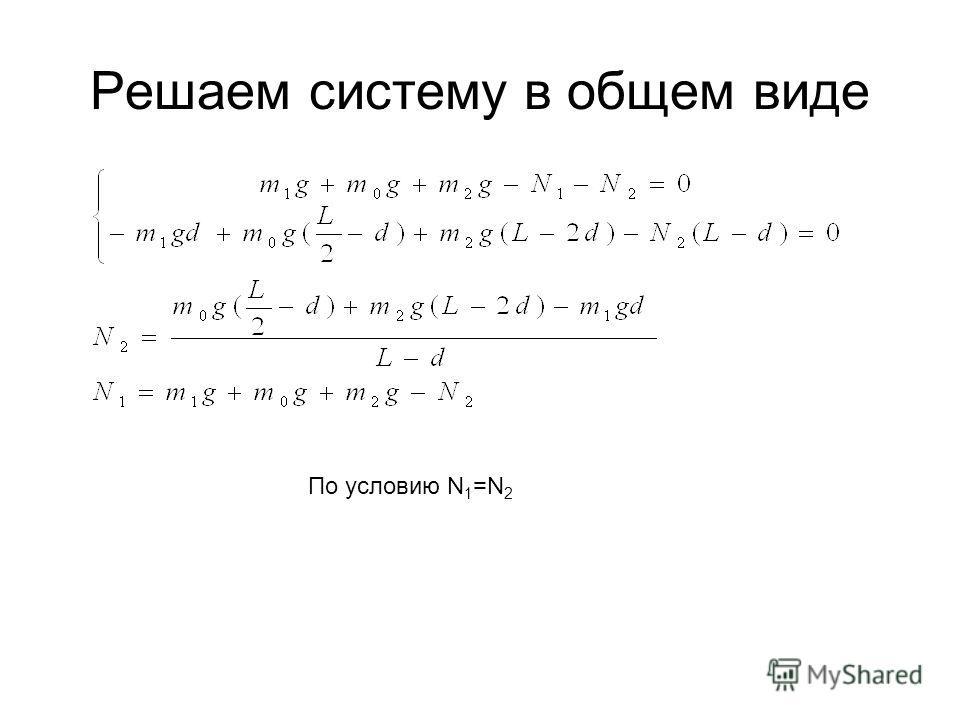 Решаем систему в общем виде По условию N 1 =N 2