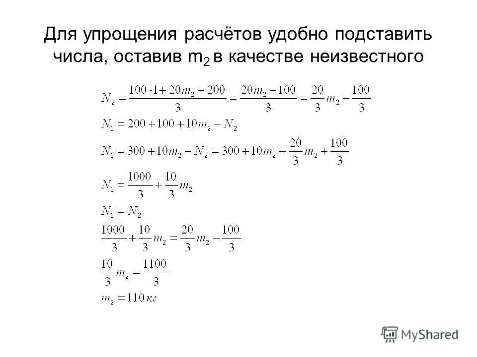 Для упрощения расчётов удобно подставить числа, оставив m 2 в качестве неизвестного