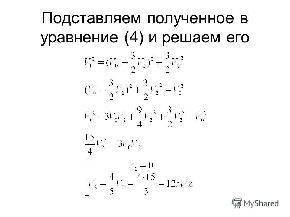 Подставляем полученное в уравнение (4) и решаем его