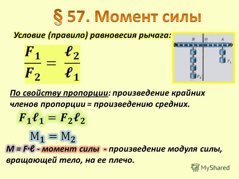 По свойству пропорции: произведение крайних членов пропорции = произведению средних.