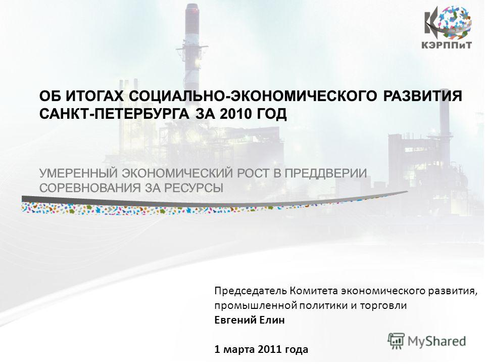 Председатель Комитета экономического развития, промышленной политики и торговли Евгений Елин 1 марта 2011 года