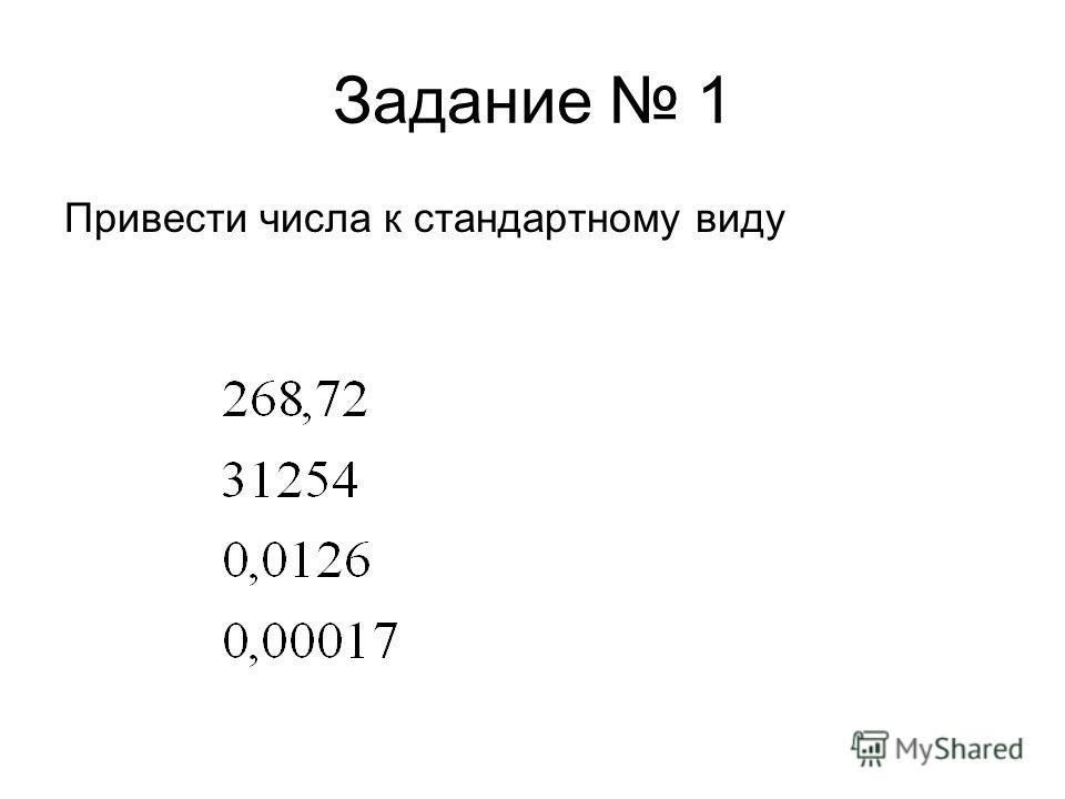 Задание 1 Привести числа к стандартному виду