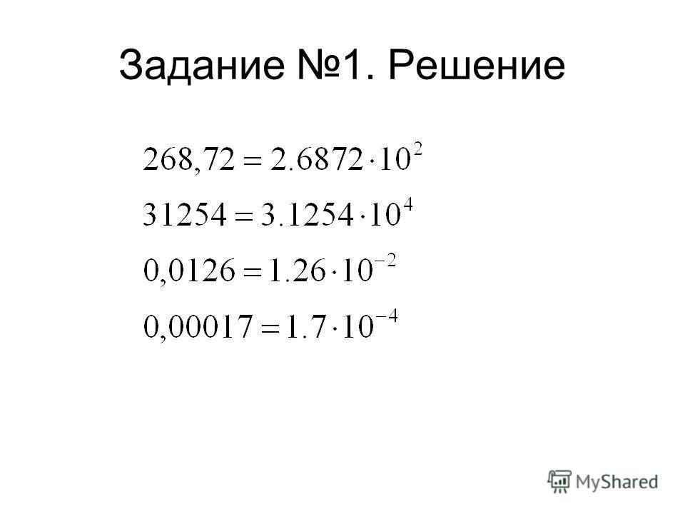 Задание 1. Решение