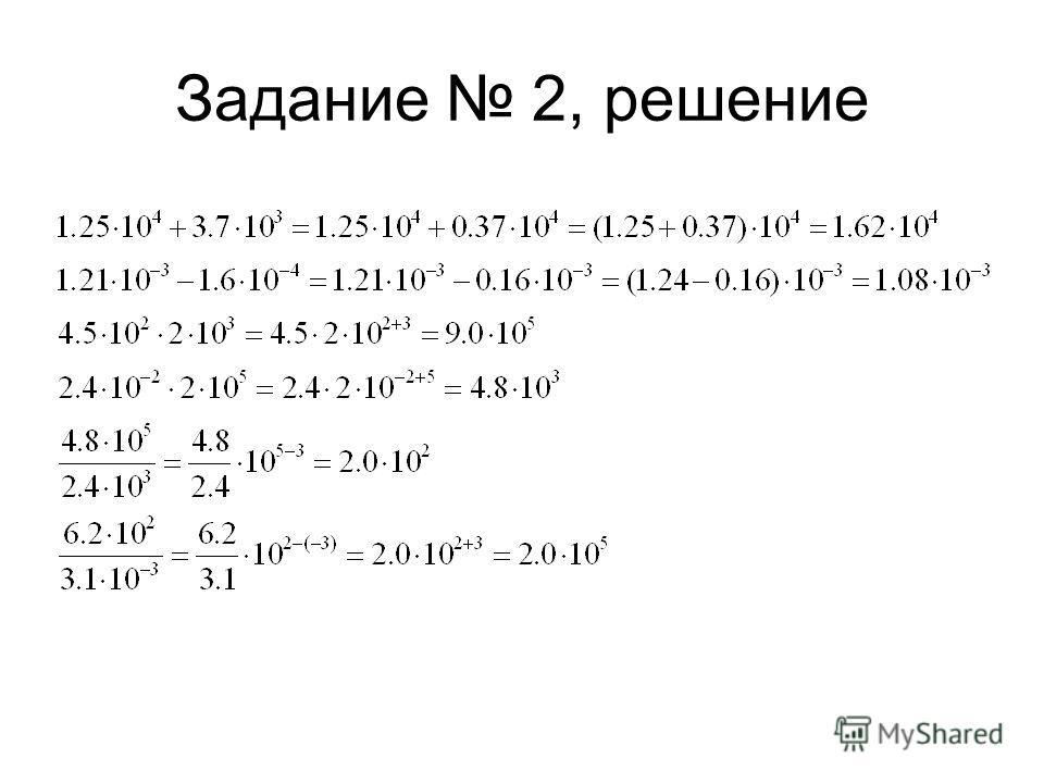 Задание 2, решение
