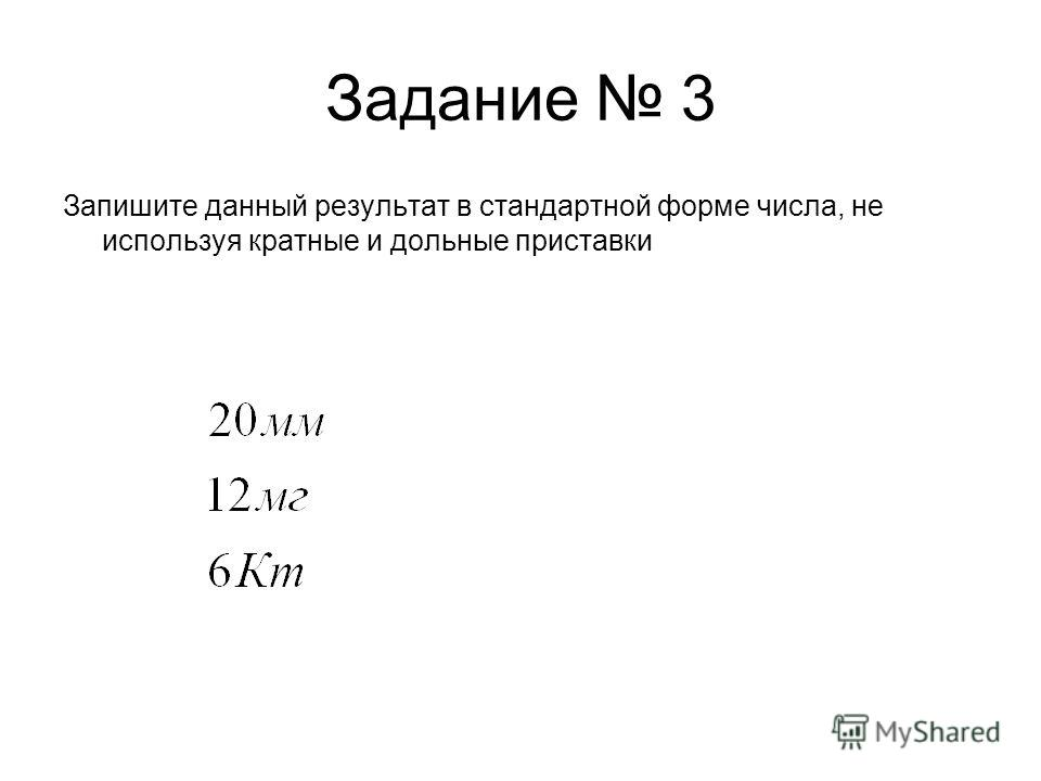 Задание 3 Запишите данный результат в стандартной форме числа, не используя кратные и дольные приставки
