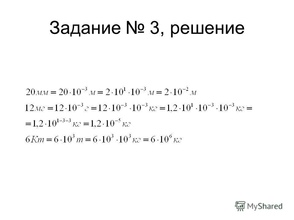 Задание 3, решение