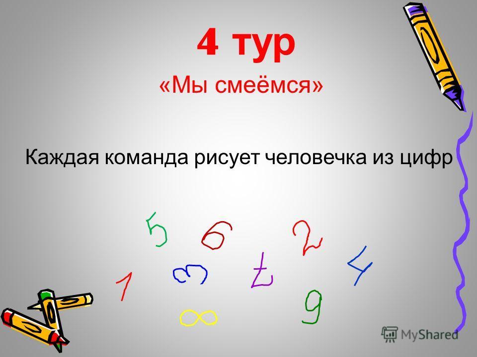 4 тур «Мы смеёмся» Каждая команда рисует человечка из цифр