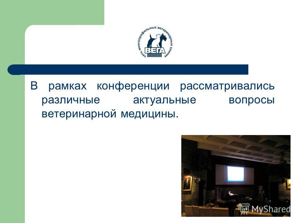 В рамках конференции рассматривались различные актуальные вопросы ветеринарной медицины.
