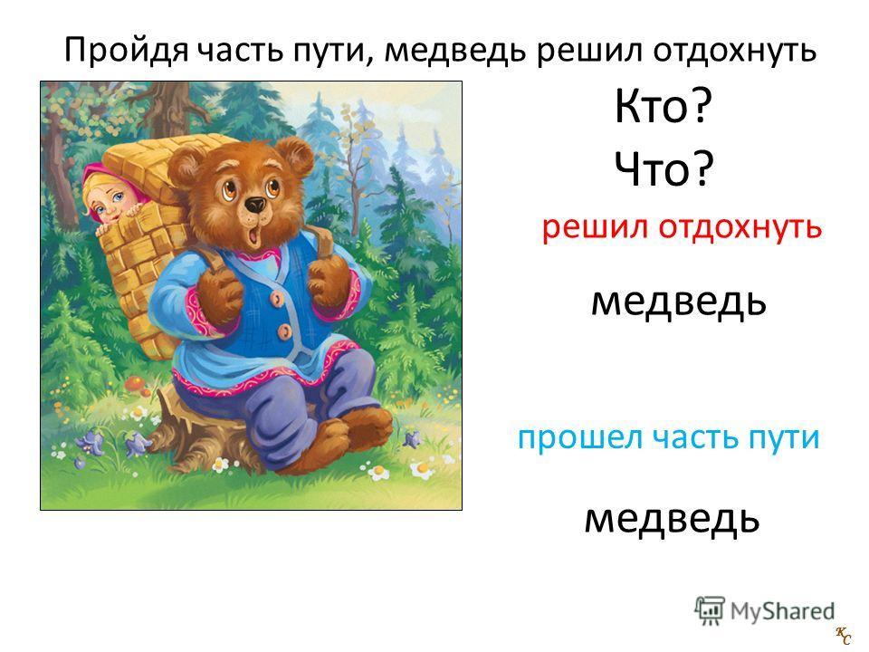 Тренажер с наглядным объяснением Правила Крамарова С.Ю., ГБОУ СОШ 58 К С