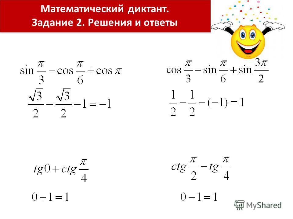 Математический диктант. Задание 2. Решения и ответы