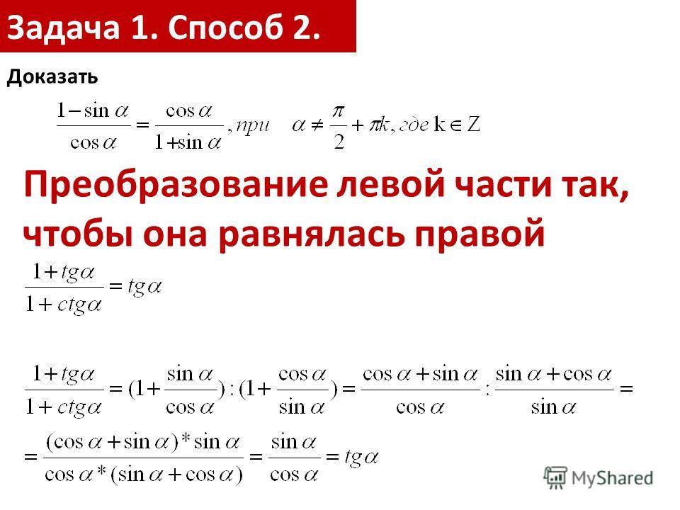Задача 1. Способ 2. Доказать Преобразование левой части так, чтобы она равнялась правой