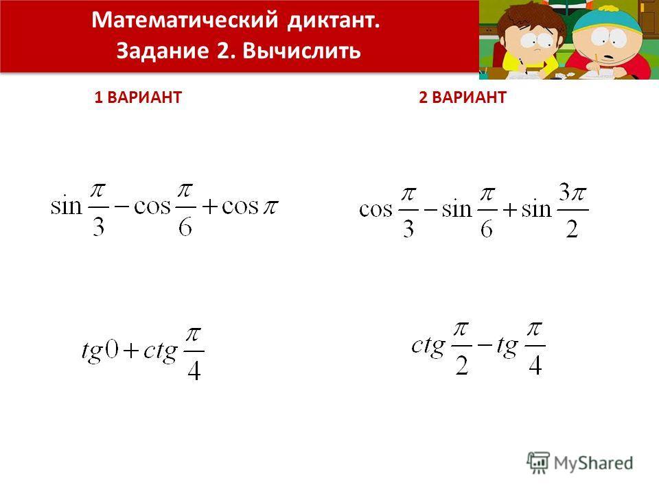 Математический диктант. Задание 2. Вычислить 1 ВАРИАНТ2 ВАРИАНТ
