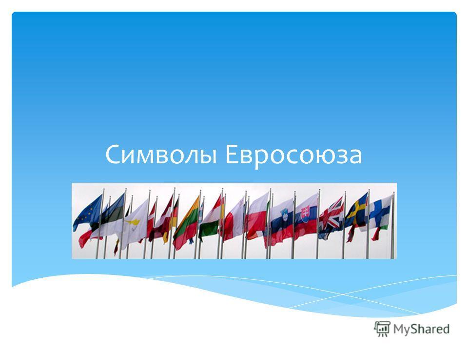 Символы Евросоюза