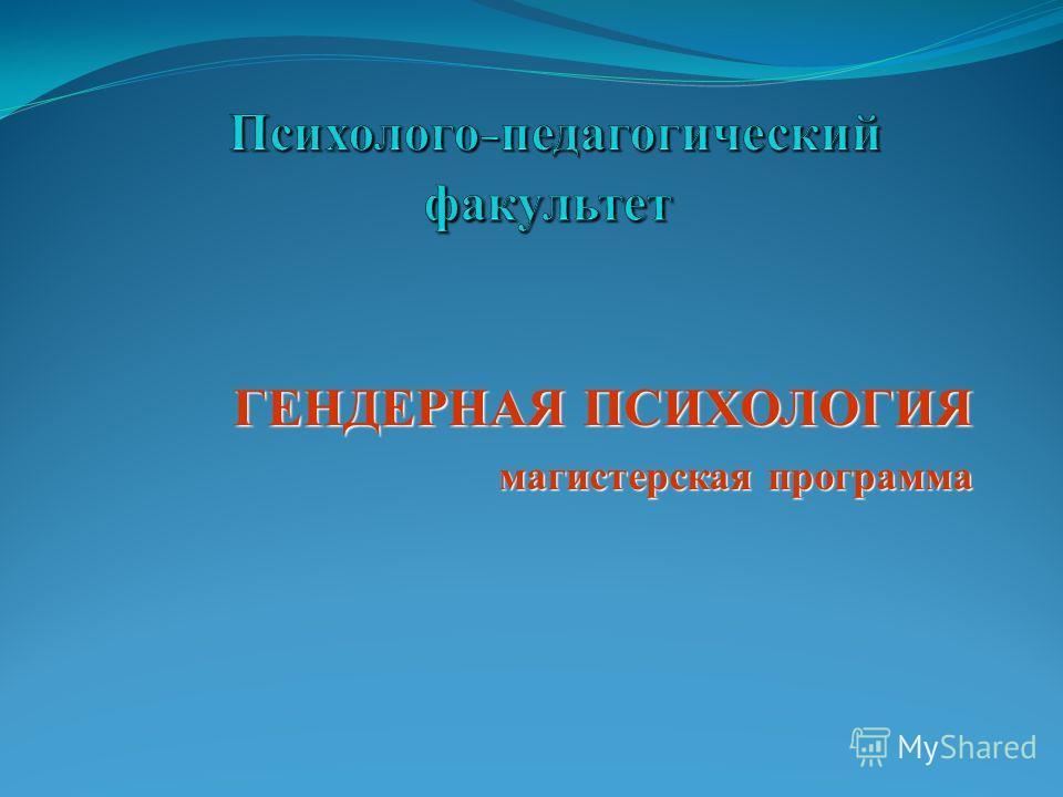 ГЕНДЕРНАЯ ПСИХОЛОГИЯ магистерская программа