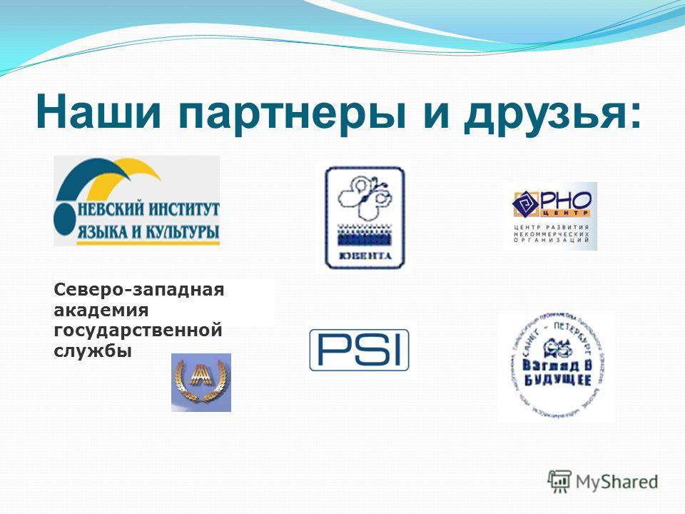Наши партнеры и друзья: Северо-западная академия государственной службы