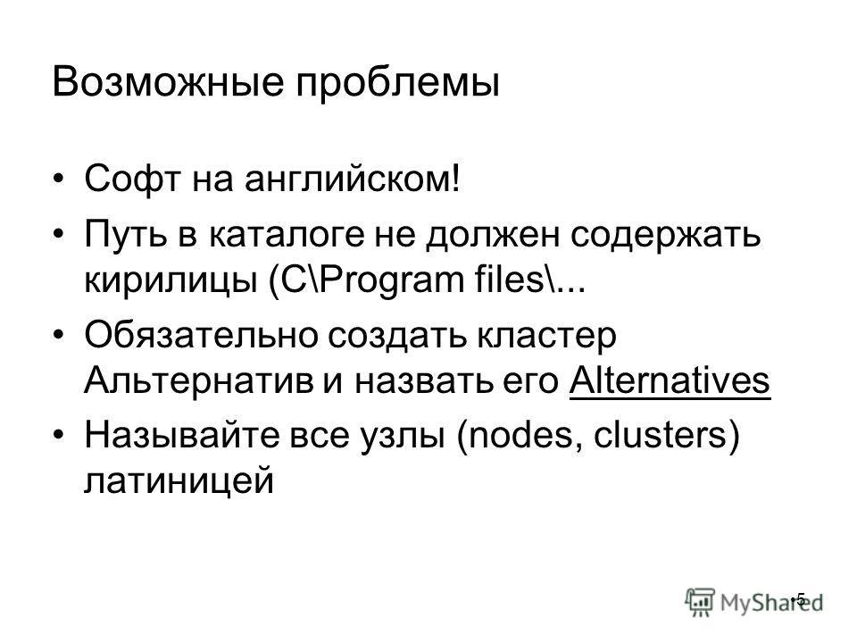 Возможные проблемы Софт на английском! Путь в каталоге не должен содержать кирилицы (С\Program files\... Обязательно создать кластер Альтернатив и назвать его Alternatives Называйте все узлы (nodes, clusters) латиницей 5